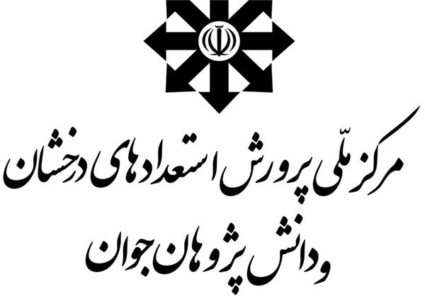 برگزاری آزمون ورودی مدارس سمپاد و نمونه دولتی متوسطه دوم ۱۱ خرداد