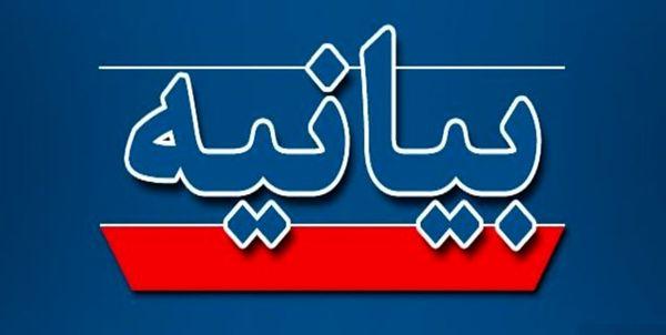بیانیه مشترک آستانهای مقدس و بقاع متبرکه ایران اسلامی در محکومیت تحریم آستان قدس رضوی