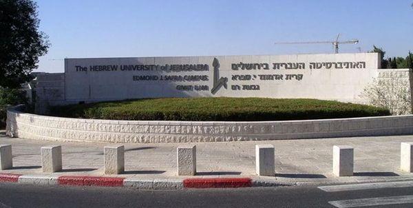 حادثه برای مهمترین دانشگاههای رژیم صهیونیستی