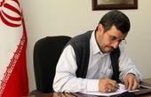 احمدینژاد:ما همیشه می بریم، حتی اگر ببازیم!
