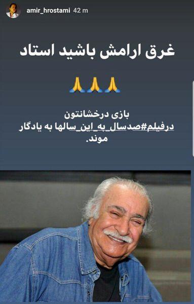 تسلیت امیرحسین رستمی برای استاد بازیگری اش+عکس
