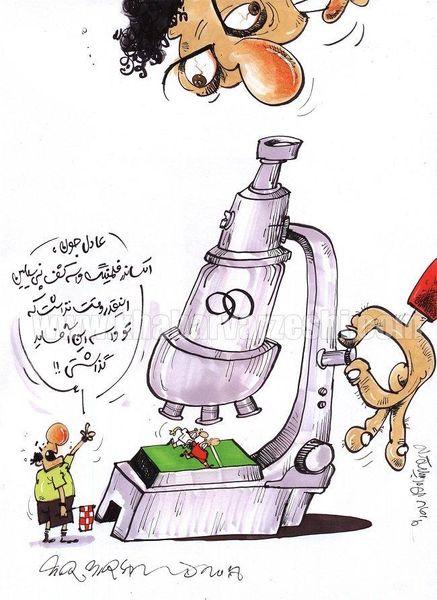 کاریکاتور/ زوم عادل فردوسیپور روی گل تراکتور!