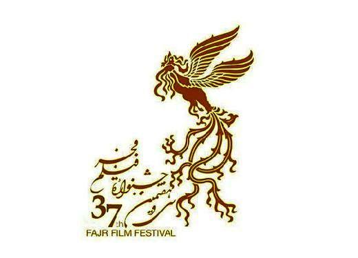 قرعهکشی برای نمایش فیلمهای جشنواره فیلم فجر در سینمای رسانه
