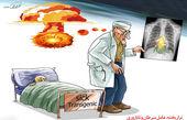 کاریکاتور عامل سرطان و ناباروری !!!
