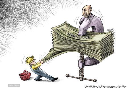 کاریکاتور موافقت رئیس جمهور با پیشنهاد افزایش حقوق کارمندان