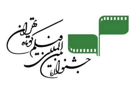 اکران جشنواره فیلم های کوتاه در بوشهر آغاز شد