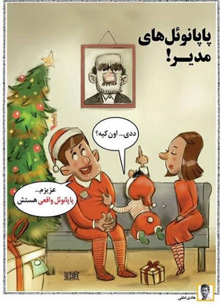 کاریکاتور بابانوئل های مدیر!