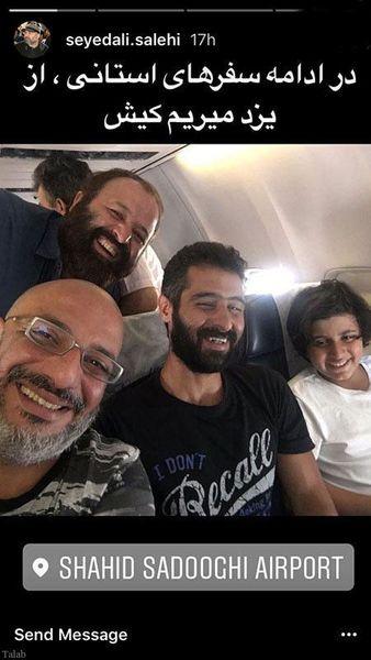 سفرهای استانی امیرجعفری و پسرش+عکس