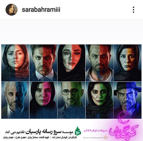پوستر کرگدن در صفحه سارا بهرامی+عکس