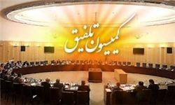 مصوبه امروز کمیسیون تلفیق بودجه سال ۱۴۰۰