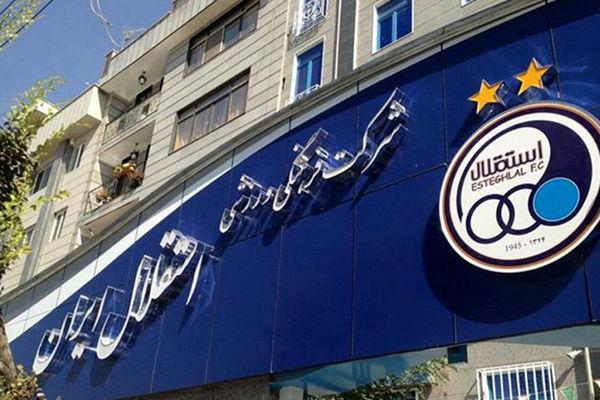 بندهای بسته پیشنهادی خریدار باشگاه استقلال مشخص شد