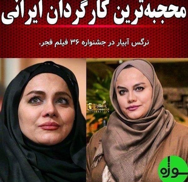 محجبه ترین زن سینما ایران+عکس