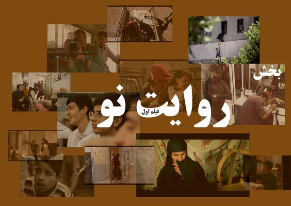 اسامی فیلمهای کوتاه و مستند راه یافته به بخش رقابتی «روایت نو» مشخص شد