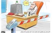 کاریکاتوروضعیت این روزهای پزشکان