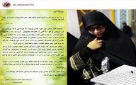 همسر شهید حججی ازدواج کرد