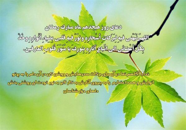 دعای روز هجدهم ماه مبارک رمضان/ تلاش برای استفاده از برکات سحر