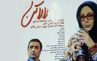 آغاز اکران فیلمی از بهنوش بختیاری و امین زندگانی از امروز