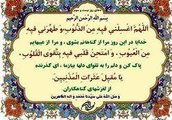 شرح دعای روز بیستوسوم ماه مبارک رمضان