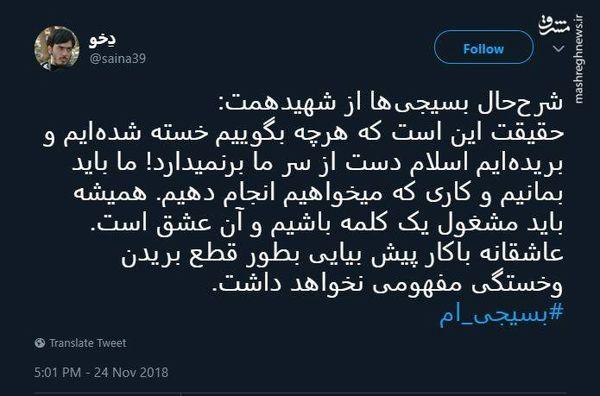شرح حال بسیجیها از زبان شهید همت