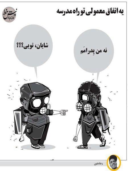 - کارتون/ یه اتفاق معمولی تو راه مدرسه!
