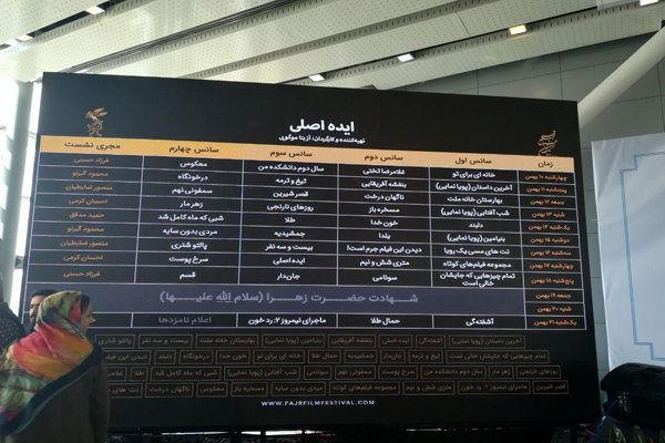 جدول اکران سینمای رسانه در جشنواره فیلم فجر نهایی شد