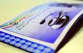 حذف دفترچههای بیمه تأمین اجتماعی از یکم اسفند