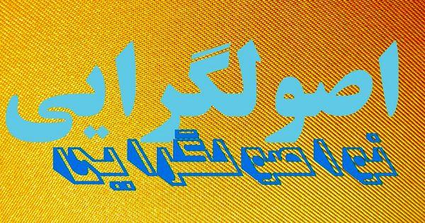 جریان اصلاح طلب امیدی به پیروزی در مجلس ندارند