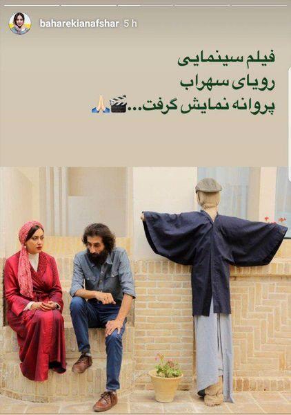 عکس خانم بازیگر در کنار سهراب سپهری