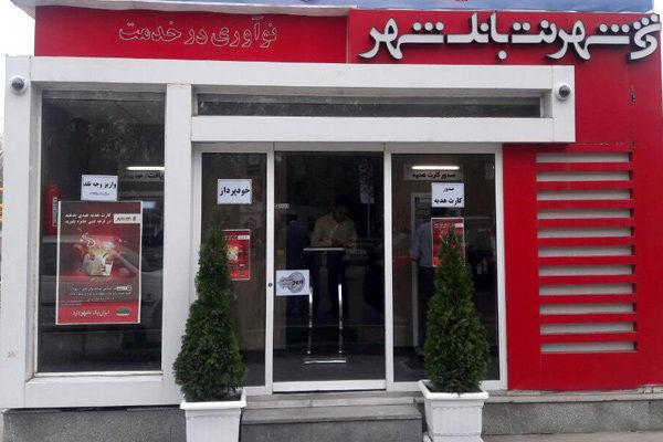 بنکارتهای فیزیکی نمایشگاه کتاب تهران در شعب بانک شهر توزیع می شود