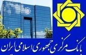 مجمع بانک مرکزی فردا برگزار میشود