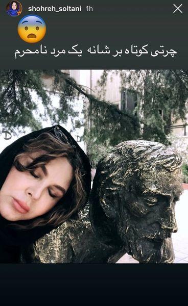 چرت شهره سلطانی بر شانه مرد نامحرم+عکس