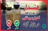 مراقب این داروی تقلبی در بازار آزاد باشید !