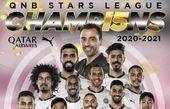 پانزدهمین قهرمانی السد در لیگ ستارگان قطر