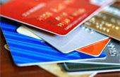 نیم نگاهی بر مزایا و معایب کارتهای بانکی