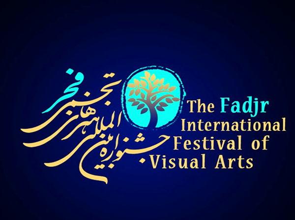 مدیر اجرایی یازدهمین جشنواره هنرهای تجسمی فجر منصوب شد