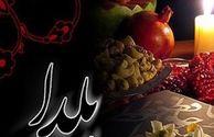هندوانه در شب یلدا نخورید