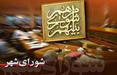 صلاحیت 5 نفر از اعضای رد شده شورای شهر فعلی تایید شد