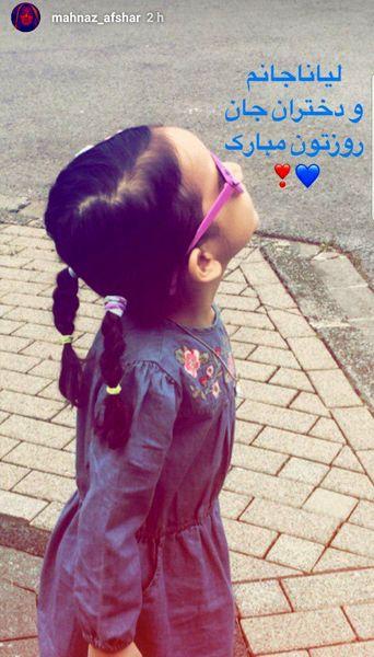 تبریک مهناز افشار به دخترش+عکس