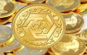 قیمت طلا و سکه در ۲۲ خرداد/ نرخ سکه و طلا کاهشی شد