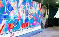 برنامههای جنبی نمایشگاه کتاب تهران در ترازوی هزینه و فایده