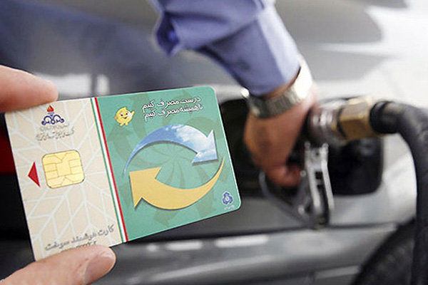 دریافت کارت سوخت جدید چقدر آب میخورد؟