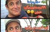 شوخی محمدرضا گلزار با ایرانی ها+عکس
