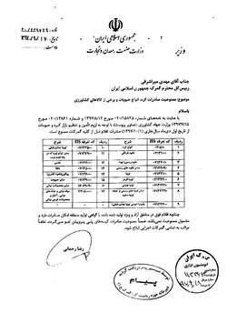 ممنوعیت صادرات 17 قلم مواد غذایی از اول دی (+سند)