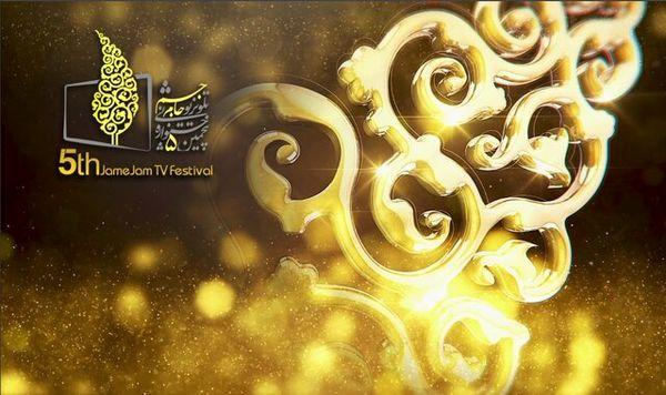 معرفی نامزدهای مسابقات و سرگرمی جشنواره جام جم