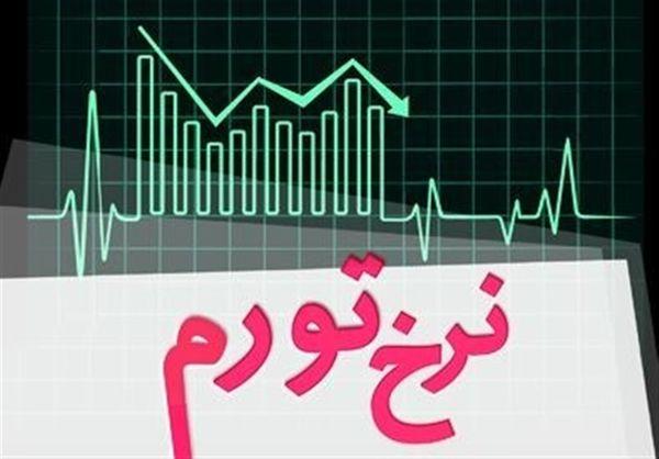 پیشبینی نرخ تورم ۳۲ درصدی ایران در سال آینده