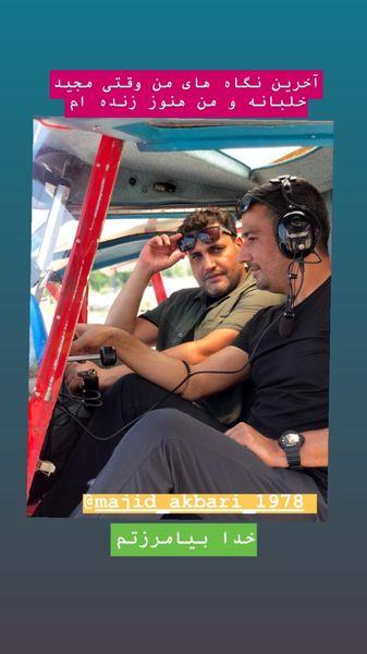 خلبانی امیرمحمد زند با دوستش + عکس