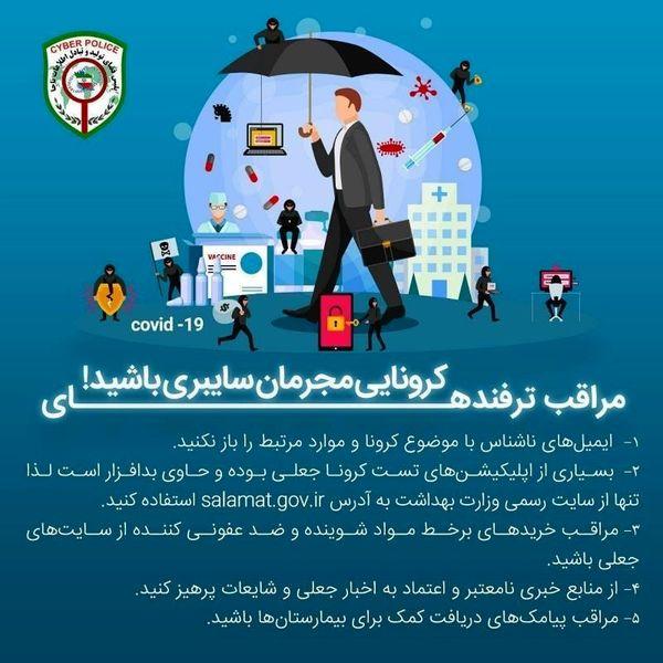 مراقب ترفندهای کرونایی مجرمان سایبری باشید!