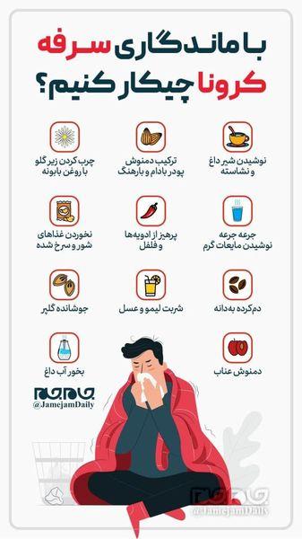 راه حل هایی برای درمان سرفه کرونایی + عکس