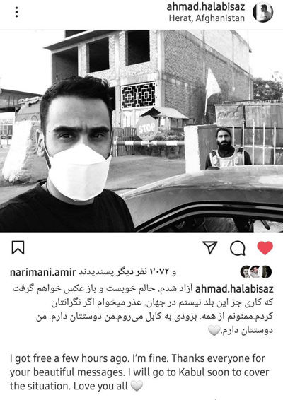 وضعیت عکاس ایرانی اسیر طالبان + عکس