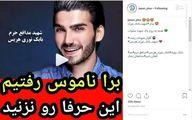 پیام شهید مدافع حرم خوش تیپ برای هموطنانش